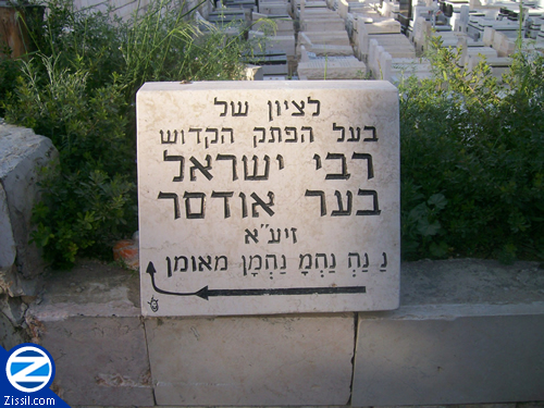 File:00000806-sign-pointing-to-kever-rabbi-yisroel-odeser.jpg