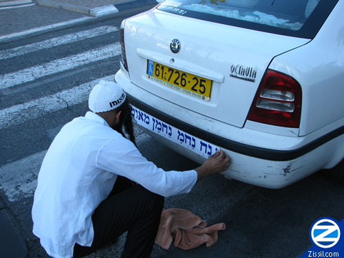 File:00000080-putting-nanach-sticker-car.jpg