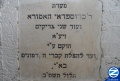 00000604-plaque-by-kever-rabbi-kruspidy-the-amora.jpg