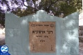 00000877-inscription-on-the-kever-of-the-amora-rabbi-oshia.jpg