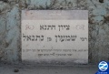 00000661-sign-kever-rabbi-shimon-ben-netanel.jpg