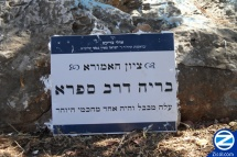 Son of Rav Safra Kever