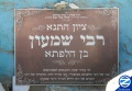 00000759-plaque-kever-rabbi-shimon-ben-chalafta.jpg