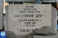 00000666-sign-kever-rabbi-yaakov-shimshon-of-shepetovka.jpg