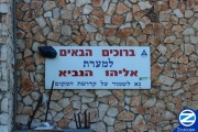 00001359-sign-cave-of-eliyahu-haifa.jpg