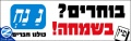 00000875-nanach-political-party-slogan.jpg