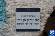 00001448-sign-rabbi-yochanan-ben-nuri.jpg