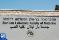 00000364-sign-tzfat-medical-school.jpg
