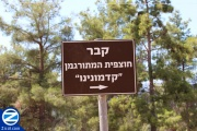 00001461-rabbi-chutzpis-sign-kadmonanue.jpg